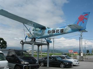 かいだ屋(高知県南国市)